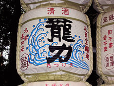 230px-Sake_barrel_offering_at_meiji_shrine_-_yoyogi_park[1].jpg
