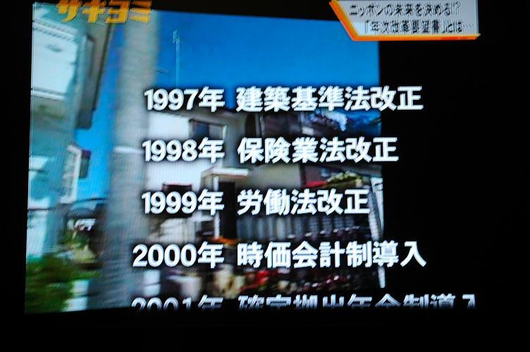 年次改革要望書2.JPG