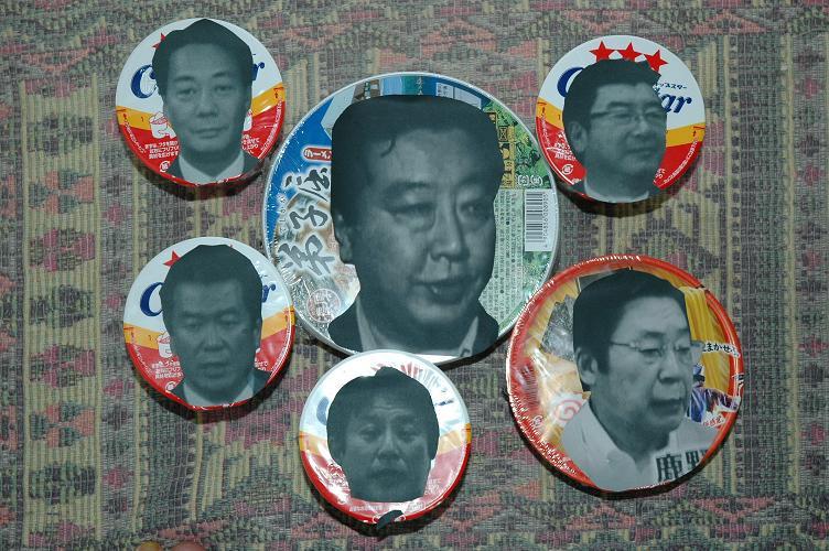 民主党総裁立候補者1.JPG